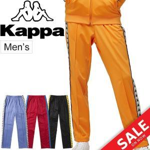 ジャージパンツ メンズ/カッパ Kappa Banda スポーツウェア 男性用 ニットパンツ ロングパンツ ロゴ ダンス/K08Y2AK61M|apworld