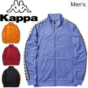 ジャージ ジャケット メンズ/カッパ Kappa Banda スポーツウェア 男性用 ニットジャケット ビッグシルエット/K08Y2WK61M|apworld