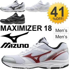 ランニングシューズ ミズノ mizuno マキシマイザー18 メンズ レディース 靴 MAXIMIZER ジョギング トレーニング 男女兼用 MIZUNO 幅広 ワイド幅 くつ/K1GA1602