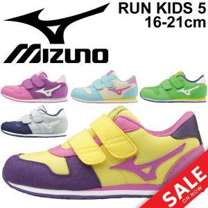 キッズシューズ 男の子 女の子 子ども mizuno ミズノ ランキッズ 5 ジュニア 子供靴 16.0-21.0cm スニーカー RUN KIDS 男児 女児 通園 通学 運動靴/K1GD1733|apworld