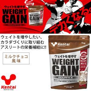 プロテイン ウエイト増加 ケンタイ Kentai ウエイトゲインアドバンス 1kg ミルクチョコ風味...
