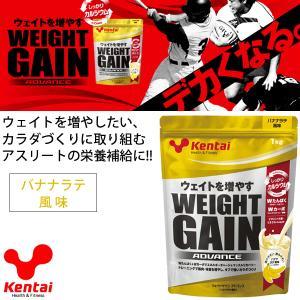 プロテイン ウエイト増加 ケンタイ Kentai ウエイトゲインアドバンス 1kg バナナラテ風味 スポーツ アスリート/K3221【取寄】|apworld