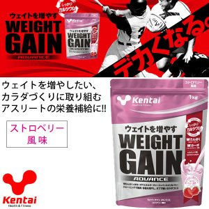 プロテイン ウエイト増加 ケンタイ Kentai ウエイトゲインアドバンス 1kg ストロベリー風味 スポーツ アスリート/K3222【取寄】|apworld