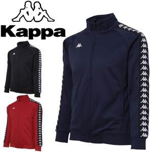 ジャージ メンズ アウター カッパ Kappa Banda トレーニングジャケット スポーツウェア Kappa4TEAM BANDA 男性 /KF852KT32【取寄】 apworld