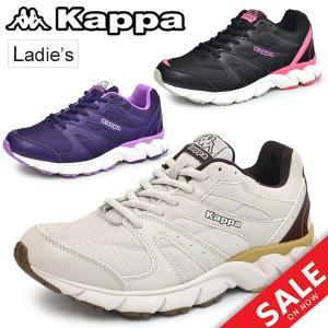 ランニングシューズ レディース カッパ Kappa ガーラ ジョギング トレーニング フィットネス ウォーキングシューズ 女性 幅広 3E EEE 婦人靴 抗菌防臭 /KP-BRW36|apworld