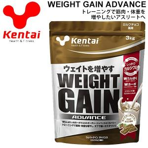プロテイン 筋肉・体重増加 ケンタイ Kentai ウエイトゲインアドバンス 3kg ミルクチョコ風...