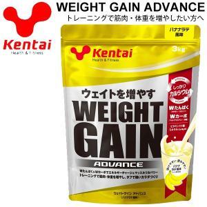 プロテイン 筋肉・体重増加 ケンタイ Kentai ウェイトゲインアドバンス 3kg バナナラテ風味...