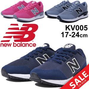 キッズ シューズ ジュニア 男の子 女の子 子ども/ニューバランス newbalance KV005/子供靴 17.0-24.0cm スニーカー くつ 男児 女児 運動靴 くつ/KV005|apworld