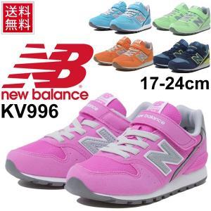 キッズシューズ ジュニア 男の子 女の子 子ども ニューバランス newbalance 996 子供靴 17.0-24.0cm スリムフィット スニーカー くつ 男児 女児/KV996-NB|apworld