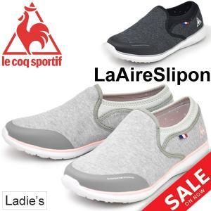 スニーカー レディース/ルコック le coq sportif LA エール スリッポン/女性 ローカット シューズ 軽量 カジュアル/QL3LJC05GP/QFM7101BK 靴/LaAireSlipon|apworld