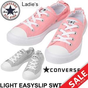 コンバース スニーカー レディース converse オールスターライトイージースリップ SWT OX/限定モデル ローカット シューズ 女性/LIGHT-EASYSLIP-SWTOX|apworld