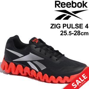 ランニング トレーニング シューズ メンズ リーボック Reebok ジグ パルス 4/スポーツシューズ 男性 ローカット スニーカー 靴/LTA45|APWORLD