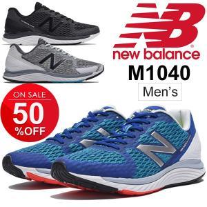 ランニングシューズ メンズ newbalance ニューバランス ジョギング マラソン 長距離 陸上 男性用 2E(EE) ランシュー スニーカー 運動靴 スポーツシューズ/M1040-|apworld