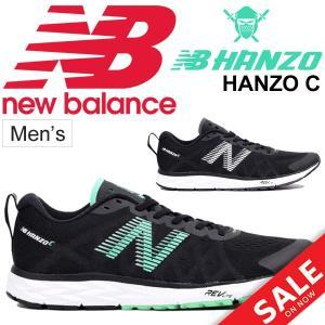 ランニングシューズ メンズ/newbalance NB HANZO C M ニューバランス ハンゾー/男性 マラソン サブ4 ジョギング 陸上 2E スポーツシューズ 正規品/M1500|apworld