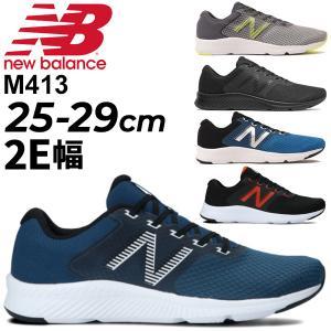 ランニングシューズ メンズ 2E幅 靴 スニーカー ニューバランス Newbalance M413/男性 ジョギング トレーニング ジム 運動 スポーツシューズ ウォーキング /M413|APWORLD