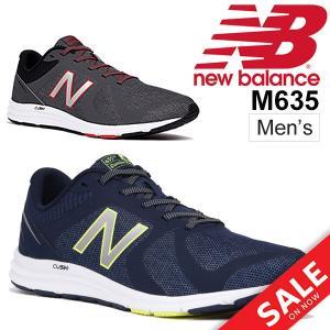 ランニングシューズ メンズ ニューバランス newbalance ジョギング マラソン トレーニング 男性用 D幅 スニーカー スポーツシューズ 運動靴 /M635|apworld