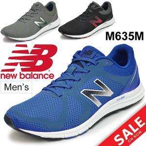 ランニングシューズ メンズ ニューバランス newbalance 635 ジョギング トレーニング ...