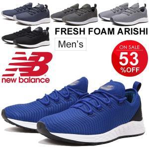 ランニングシューズ メンズ  Newbalance ニューバランス RUNNING FRESH FOAM ARISHI M/フィットネス トレーニング 男性用 D ジョギング/MARIA apworld