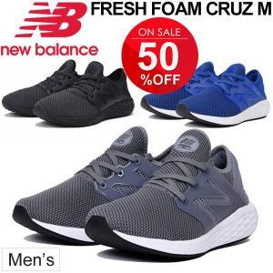 ランニングシューズ メンズ ニューバランス newbalance FRESH FOAM CRUZ M/ジョギング ウォーキング フィットネス ジム スポーツシューズ D幅 男性用/MCRUZ|apworld