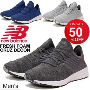 ランニングシューズ メンズ Newbalance ニューバランス FRESH FOAM CRUZ DECON M/ジョギング トレーニング フィットネス ジム 男性用 D幅 靴 /MCRZD apworld