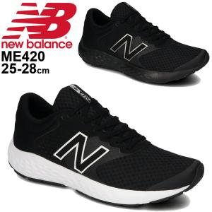 ランニングシューズ メンズ 幅広 4E(EEEE) スニーカー/ニューバランス newbalance ME420 ローカット 男性用 /ジョギング トレーニング ジム スポーツ /ME420-|APWORLD