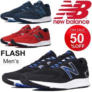 ランニングシューズ メンズ ニューバランス newbalance FLASH M/フィットネスシューズ ジョギング トレーニング 部活 男性用 D幅 スニーカー /MFLSH-