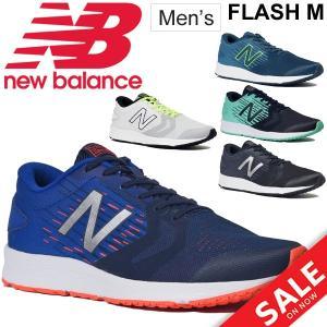 ランニングシューズ メンズ ニューバランス newbalance FLASH M ジョギング トレー...