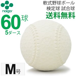 軟式野球ボール  M号 ナイガイ 検定球 試合球 公認球 一般・中学生向け 軟式ボール 60球 5ダース|apworld