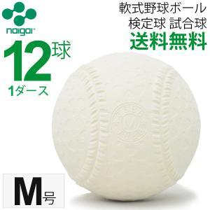 軟式野球ボール  M号 ナイガイ 検定球 試合球 公認球 一般・中学生向け 軟式ボール 12球 1ダース|apworld