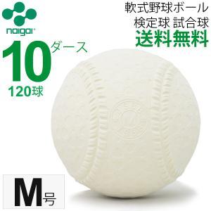 軟式野球ボール  M号 ナイガイ 検定球 試合球 公認球 一般・中学生向け 軟式ボール 120球 10ダース|apworld