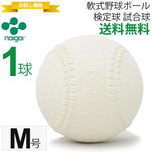 軟式野球ボール  M号 ナイガイ 検定球 試合球 公認球 一般・中学生向け 軟式ボール 1球|apworld