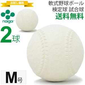 ナイガイ 軟式野球ボール  M号 検定球 試合球 公認球 2球|apworld