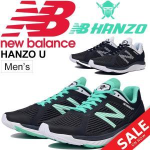 a7e64eb2dfe15 ランニングシューズ メンズ ニューバランス newbalance NB HANZO U M ハンゾー レーシングシューズ 男性 2E マラソン 長距離  LSDラン 軽量 反発性 正規品/MHANZU