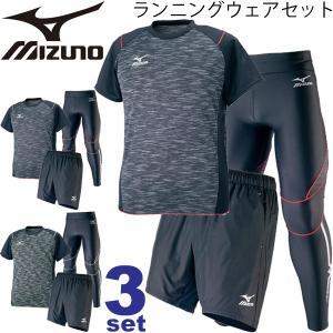 ランニングウェア 3点セット 半袖Tシャツ ショートパンツ ランニングタイツ ミズノ mizuno メンズ U2MA7503 U2MF7506 U2MB7502/Mizuno-setC apworld