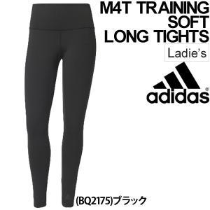 トレーニングタイツ レディース アディダス adidas M4T ソフト ロングタイツ スポーツタイツ 10分丈 ジムトレーニング ランニング 女性/MKI69|apworld