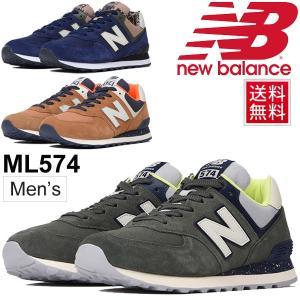 スニーカー メンズシューズ /ニューバランス NEWBALANCE ML574/レザー 皮革 男性 紳士靴 D幅 カジュアル ブラック 黒 おしゃれ 靴/ML574-NB|apworld
