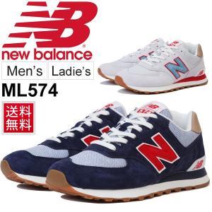 ニューバランス スニーカー メンズ レディース newbalance 574 スポーティ カジュアル シューズ ローカット D幅 靴 ユニセックス くつ/NB-ML574 apworld