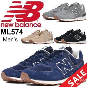 ニューバランス スニーカー メンズ newbalance L574/ローカット シューズ 男性用 D幅 スポーツ カジュアル/ML574|apworld