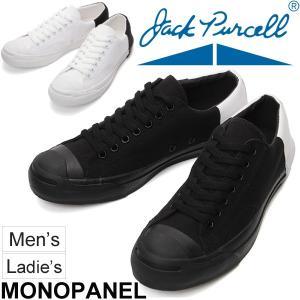 ジャックパーセル スニーカー メンズ レディース JACK PURCELL モノパネル 限定モデル キャンバス converse 男女兼用 1CK968 1CK969 正規品/MONOPANEL|apworld