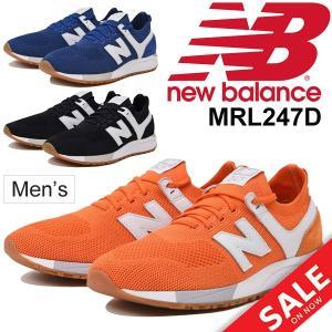 ニューバランス スニーカー メンズ newbalance MRL247D 限定モデル スポーティ カジュアル シューズ 男性用 ローカット D幅 靴 くつ/MRL247D apworld