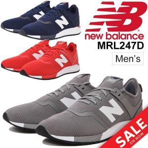 ニューバランス スニーカー メンズ newbalance MRL247D スポーティ カジュアル ローカット シューズ 男性用 D幅 靴 くつ/MRL247D apworld