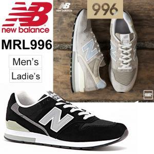 NEWBALANCE ニューバランス  メンズ レディース スニーカー シューズ 靴 送料無料  MRL996