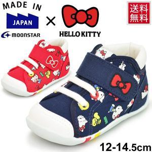 ベビーシューズ ベビー靴 女の子/ムーンスター ハローキティ 子供靴 12.0-14.5cm 幼児 女児 スニーカー インファント/キャロット かわいい ベルクロ/MS-B109KT|apworld