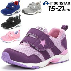 キッズシューズ スニーカー 男の子 女の子 子供靴/ムーンスター moonstar 15-21.0cm 幅広 ワイド設計 3E/撥水 軽量 運動靴 シンプル/MS-C2259|apworld