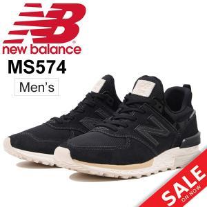 ニューバランス スニーカー メンズ/newbalance リミテッドモデル MS574/男性 ローカット シューズ/MS574-NB|apworld