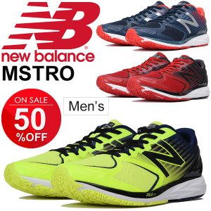 ランニングシューズ メンズ ニューバランス newbalance MSTRO FITNESS ジョギング マラソン トレーニング 男性用 2E(EE) 部活 軽量 運動靴 /MSTRO|apworld