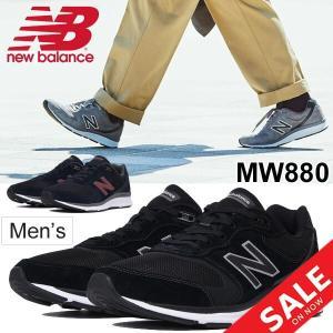 ウォーキングシューズ メンズ ニューバランス newbalance 880/スニーカー ローカット 男性用 4E フィットネス/MW880|apworld