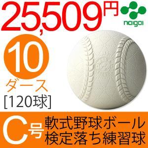 ナイガイ 軟式野球ボール  検定落ち 練習球 C号 小学生用  10ダース 120球/送料無料 スリケン B級品|apworld