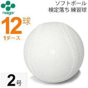 ナイガイ ソフトボール  検定落ち 練習球 2号 小学生用  1ダース 12球/ スリケン B級品 内外 NAIGAI|apworld