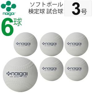 ナイガイ ソフトボール  検定球 試合球 公認球 3号 中学生以上  一般用 6個 内外 RKap NAIGAI|apworld